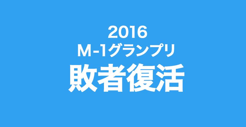 2016m-1-02