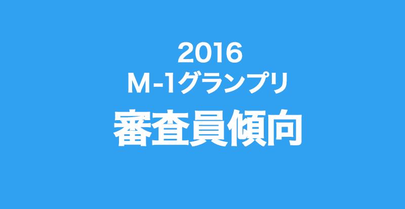 2016m-1-03